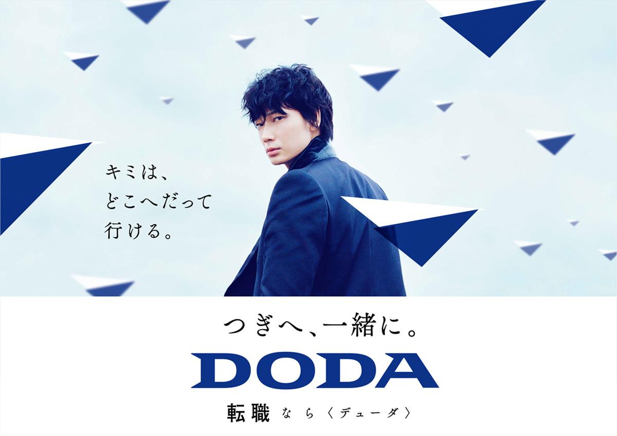 https://doda.jp/brand/ad/img/graphic_img_5_l.jpg
